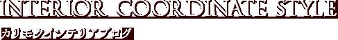 カリモクインテリアブログ INTERIOR COORDINATE STYLE