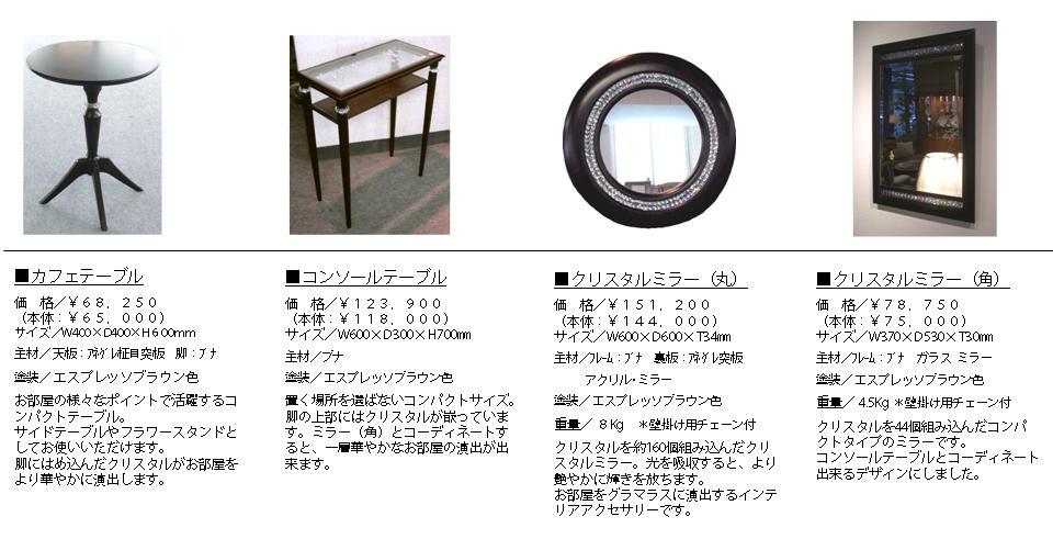 http://www.karimoku.co.jp/blog/domani-nihonbashi/1212111.jpg