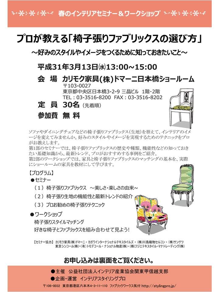 https://www.karimoku.co.jp/blog/domani-nihonbashi/190218b.jpg