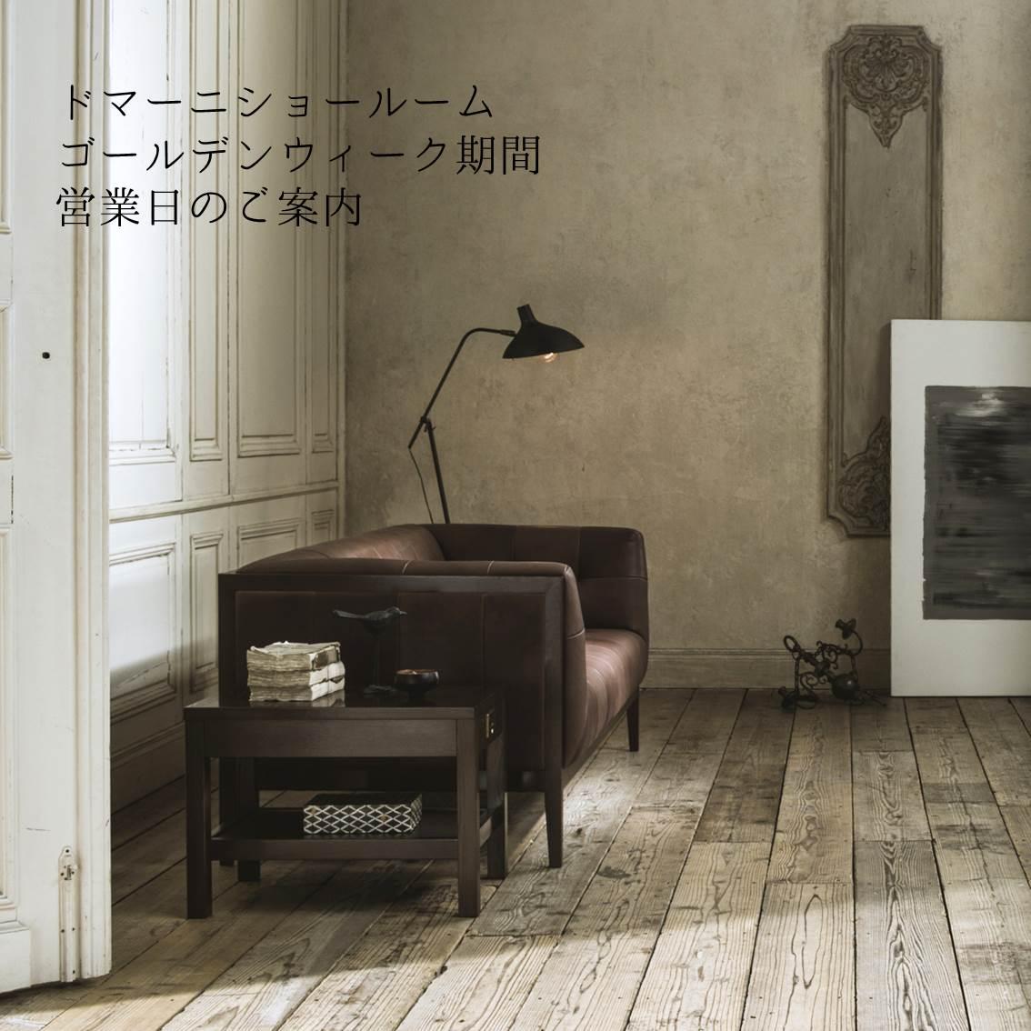 https://www.karimoku.co.jp/blog/domani-nihonbashi/190428a.jpg