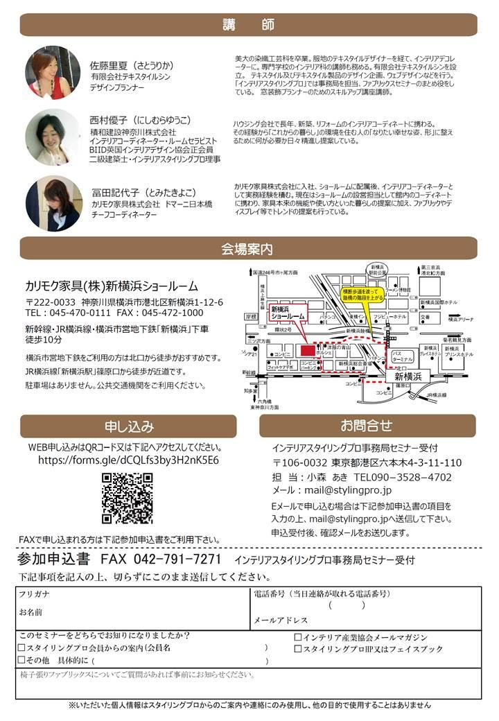 https://www.karimoku.co.jp/blog/domani-nihonbashi/190822b.jpg