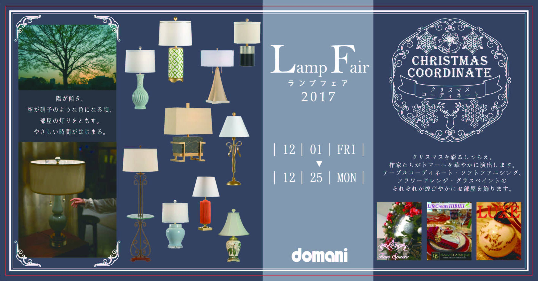 http://www.karimoku.co.jp/blog/domani-nihonbashi/20171127b.jpg