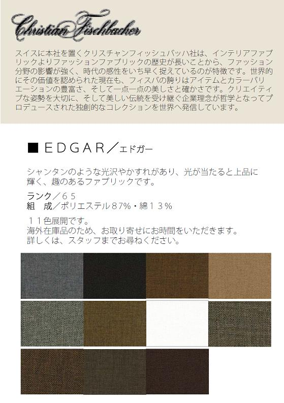 http://www.karimoku.co.jp/blog/domani-nihonbashi/EDGAR.jpg