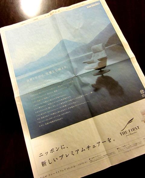 http://www.karimoku.co.jp/blog/domani-nihonbashi/IMG_2051.JPG