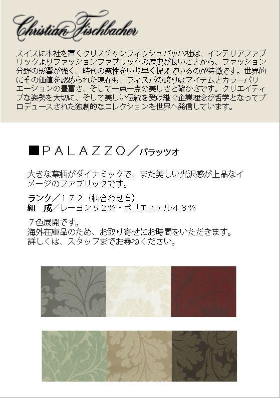 http://www.karimoku.co.jp/blog/domani-nihonbashi/PALAZZO.jpg