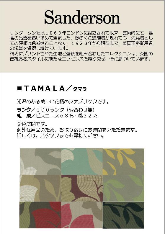 http://www.karimoku.co.jp/blog/domani-nihonbashi/TAMARA.jpg