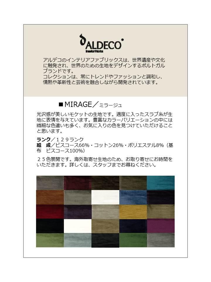 http://www.karimoku.co.jp/blog/domani-nihonbashi/aldeco.jpg