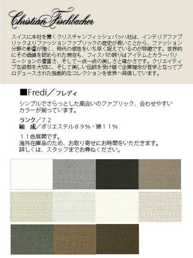 http://www.karimoku.co.jp/blog/domani-nihonbashi/assets_c/2010/09/FREDI-thumb-400x533-1846.jpg