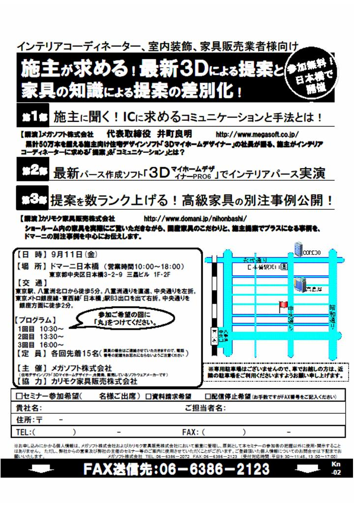 http://www.karimoku.co.jp/blog/domani-nihonbashi/myhome.jpg