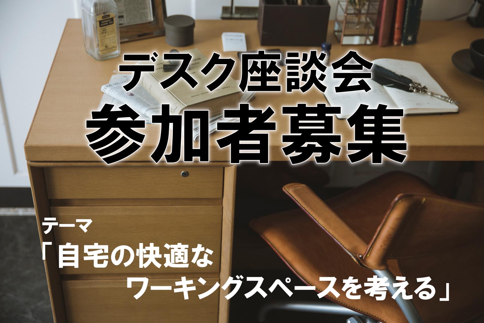 http://www.karimoku.co.jp/blog/gakusyu/%E5%BA%A7%E8%AB%87%E4%BC%9A%E5%8B%9F%E9%9B%86.png