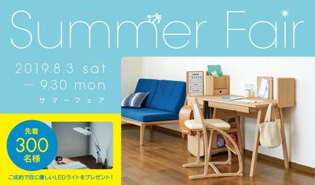 summerfair_banner_PC.jpg