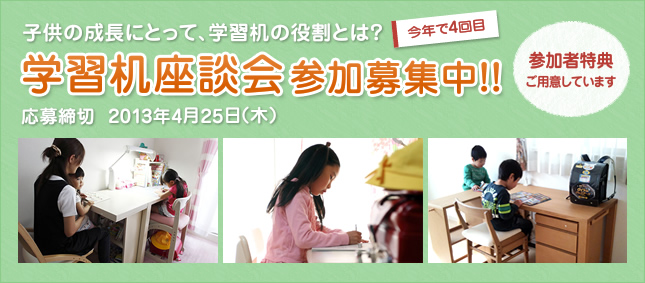 http://www.karimoku.co.jp/blog/gakusyu/main.jpg