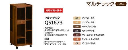 QS1673大人2.jpg