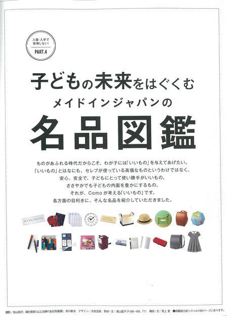 como2017新春特大号_図鑑.jpg