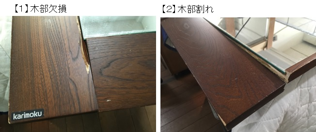 https://www.karimoku.co.jp/blog/repair/120102.jpg