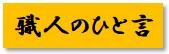 https://www.karimoku.co.jp/blog/repair/120111.jpg