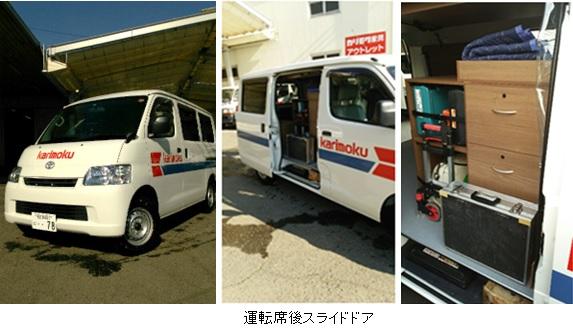 http://www.karimoku.co.jp/blog/repair/163001.jpg