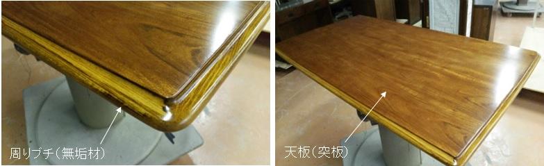http://www.karimoku.co.jp/blog/repair/170105.jpg