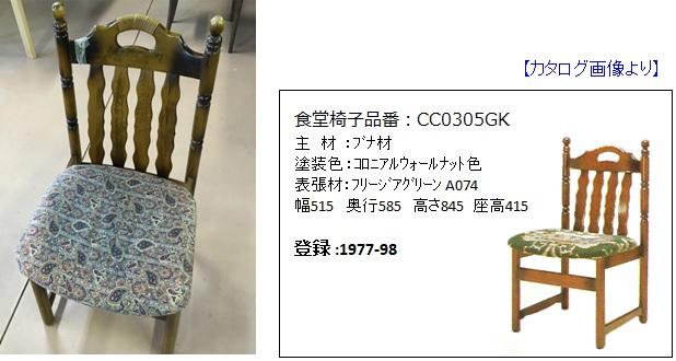 http://www.karimoku.co.jp/blog/repair/181001.jpg