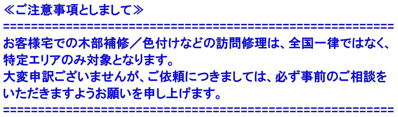 https://www.karimoku.co.jp/blog/repair/190406.jpg