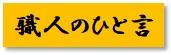 https://www.karimoku.co.jp/blog/repair/19060306.jpg