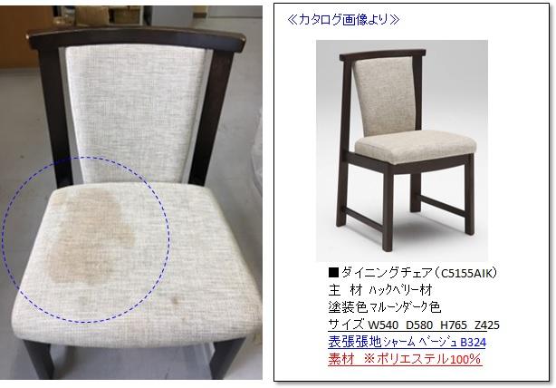https://www.karimoku.co.jp/blog/repair/19080201.jpg