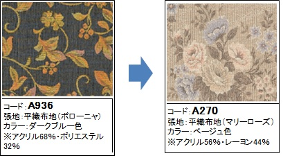 https://www.karimoku.co.jp/blog/repair/190804.jpg