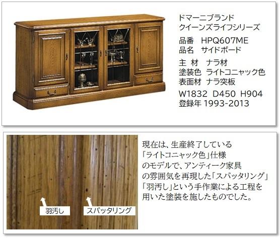 https://www.karimoku.co.jp/blog/repair/191101.jpg