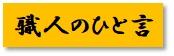 https://www.karimoku.co.jp/blog/repair/192665.jpg