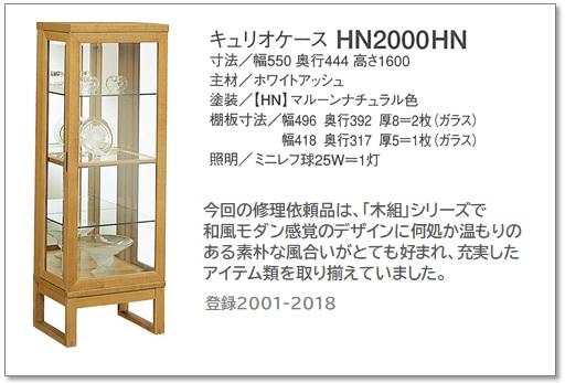 https://www.karimoku.co.jp/blog/repair/200101.jpg