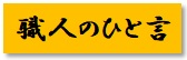 https://www.karimoku.co.jp/blog/repair/200107.jpg