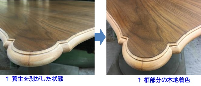 https://www.karimoku.co.jp/blog/repair/200204.jpg