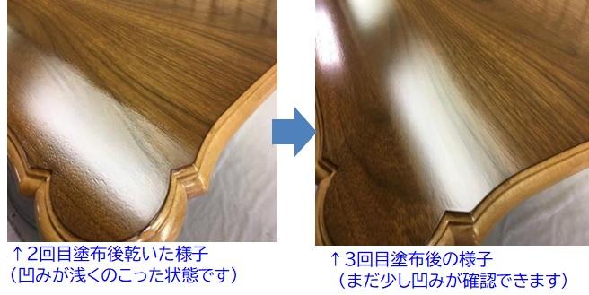 https://www.karimoku.co.jp/blog/repair/200207.jpg