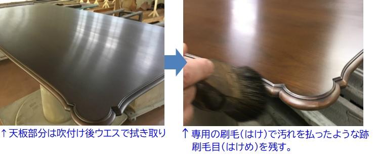 https://www.karimoku.co.jp/blog/repair/200210.jpg