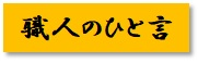 https://www.karimoku.co.jp/blog/repair/200214.jpg
