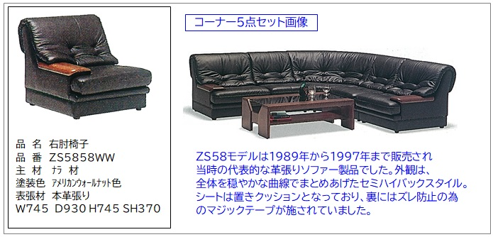 https://www.karimoku.co.jp/blog/repair/20030201.jpg