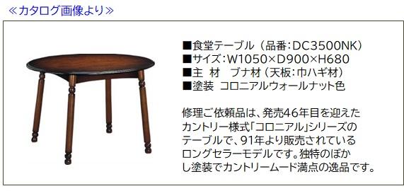 https://www.karimoku.co.jp/blog/repair/200402.jpg