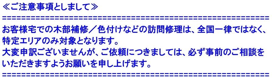 https://www.karimoku.co.jp/blog/repair/20040202.jpg