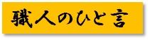 https://www.karimoku.co.jp/blog/repair/200406.jpg