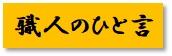 https://www.karimoku.co.jp/blog/repair/200511.jpg