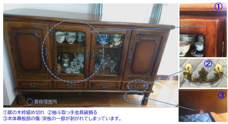 https://www.karimoku.co.jp/blog/repair/200601.jpg