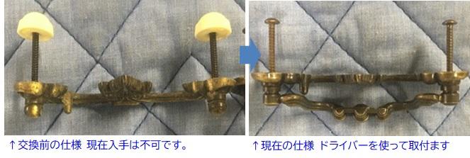 https://www.karimoku.co.jp/blog/repair/200606.jpg