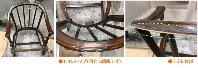 https://www.karimoku.co.jp/blog/repair/200801.jpg