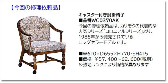 https://www.karimoku.co.jp/blog/repair/200802.jpg