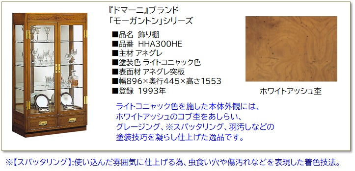 https://www.karimoku.co.jp/blog/repair/200901.jpg