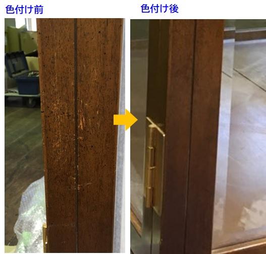 https://www.karimoku.co.jp/blog/repair/200905.jpg
