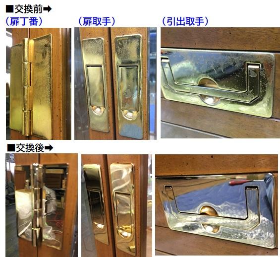 https://www.karimoku.co.jp/blog/repair/200906.jpg