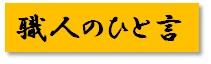 https://www.karimoku.co.jp/blog/repair/200908.jpg