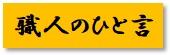 https://www.karimoku.co.jp/blog/repair/2021.2.4_13%E8%81%B7%E4%BA%BA%E3%81%AE%E3%81%B2%E3%81%A8%E8%A8%80.jpg