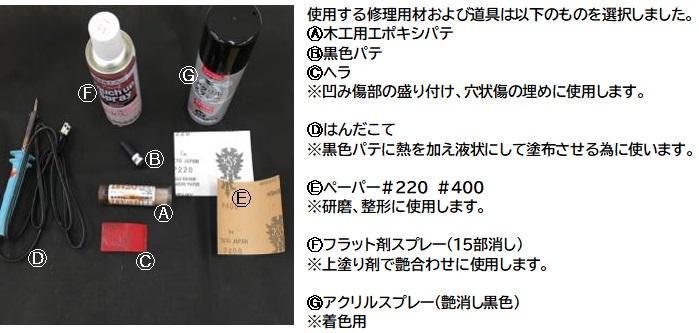 https://www.karimoku.co.jp/blog/repair/2021.3.4_4.jpg